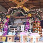 京都の秋祭り『ずいき祭』