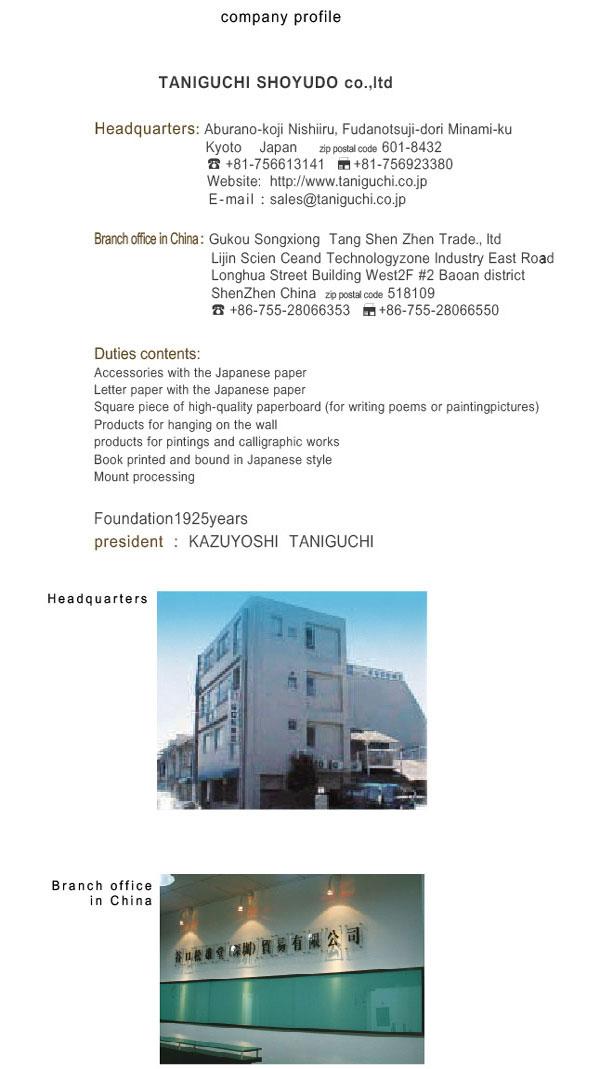 Taniguchi HOMEPAGE